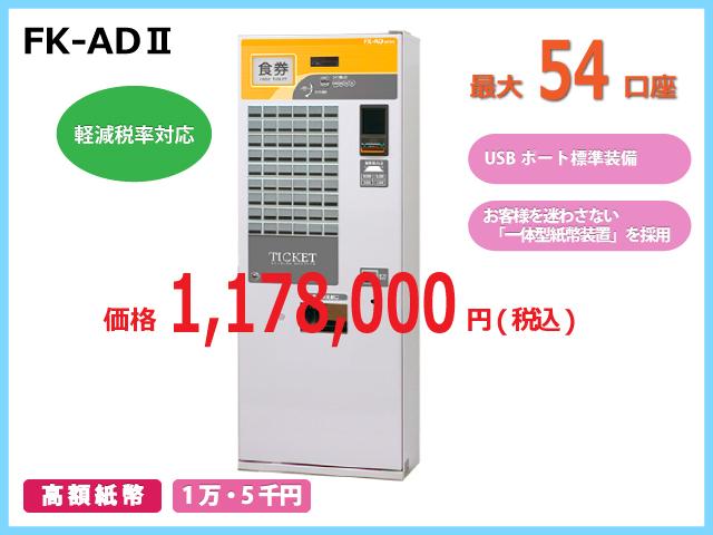 全国搬入設置・取扱説明込!【Fujitaka(フジタカ)】【業務用】【新品】 券売機 FK-AD メーカー1年保証