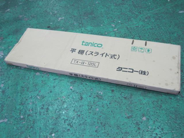 【W1200xD350mm】【業務用】【未使用新古品】 平棚 TX-H-120L