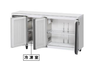 ホシザキ【ホシザキ】【業務用】【新品】 冷凍冷蔵コールドテーブル RFT-150MTCG-ML 単相100V単相100V メーカー1年保証
