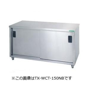 【タニコー】 【業務用】【新品】【W750xD450xH800mm】調理台TX-WCT-7545NBバックガードなし