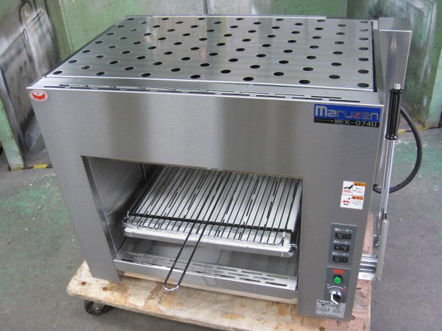 2018年製【マルゼン】【業務用】【中古】 電気上火式焼物器 MEK-074U 三相200V自社6ヶ月保証