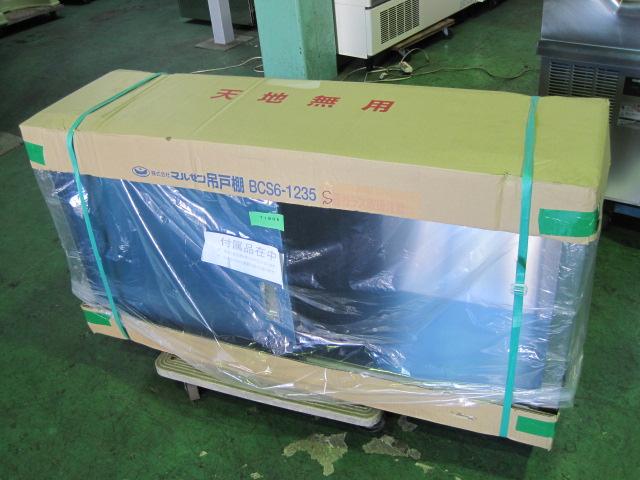 【W1200xD350xH600mm】【業務用】【未使用新古品】 吊戸棚 C1200