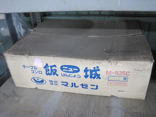 【マルゼン】【業務用】【未使用新古品】 ガスコンロ M-825C 都市ガス自社6ヶ月保証