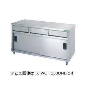 【タニコー】 【業務用】【新品】【W1200xD600xH800mm】調理台TX-WCT-120DNBバックガードなし