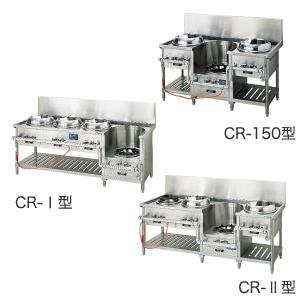 【タニコー】【業務用】【新品】中華レンジ CR-150 メーカー1年保証