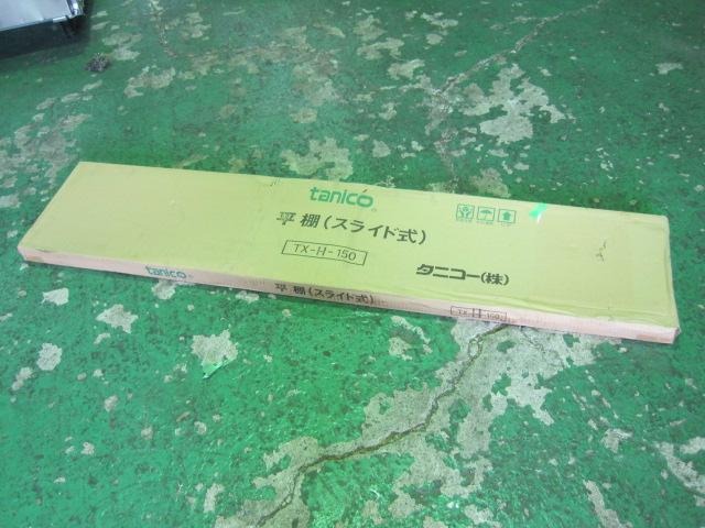 【W1500xD300xH200mm】【業務用】【未使用新古品】 タニコー平棚(TX-H-150) C1408