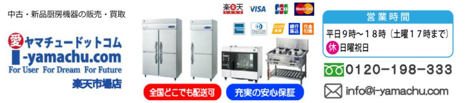 ヤマチュー楽天市場店:業務用厨房機器の中古・新品販売・通販も!ぜひ山下厨機へ