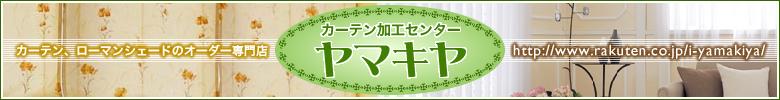 カーテン加工センターヤマキヤ:カーテンの製造から販売まですべて当店でおこなっています。