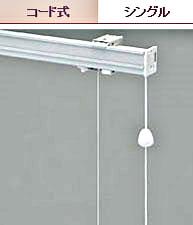 プレーンシェードメカ(コード式)幅(1910~2400ミリ)