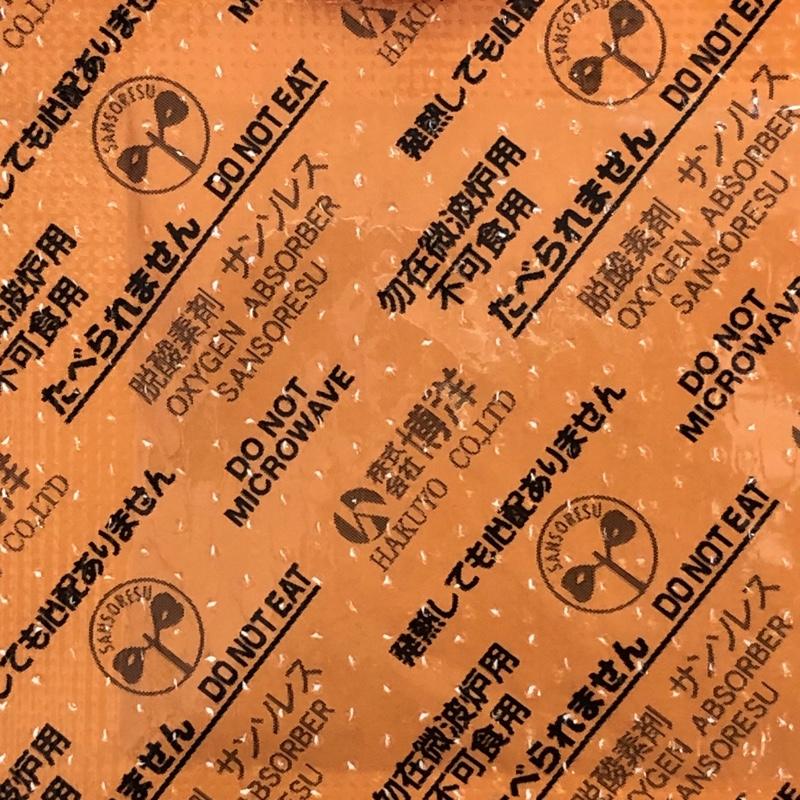 脱酸素剤 サンソレスK-200(100個×30袋) 水分依存型/両面吸収タイプ/博洋