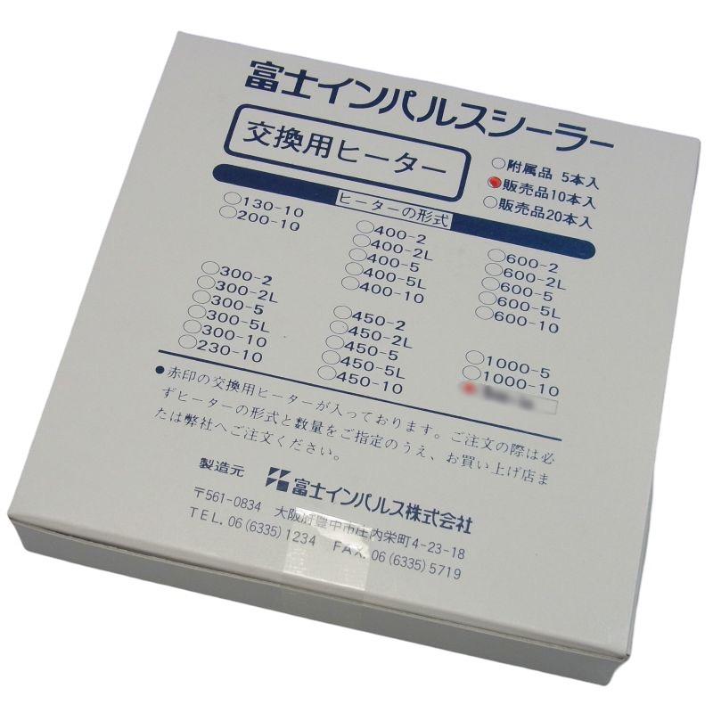 【同梱不可】ヒーター線 800-5L(10本)【L形端子】※丸形端子ではありません 富士インパルス 消耗品【時間指定不可】