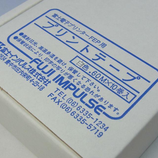 【富士インパルス・消耗品】純正プリントテープ【白】(10巻) ホットプリンター HP-362-N2、FEP-N2、FEP-OS-N2、FAP2、FAP-364S他【時間指定不可】【本州/四国/九州は送料無料】