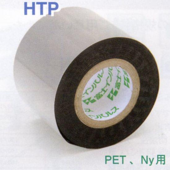 (富士インパルス・消耗品) 純正プリントテープHTP(黒) PET,Ny,PP用(10巻) 40mm×60m ホットプリンターHP-362-N2、FEP-N2、FEP-OS-N2、FAP2、FAP-364S他(時間指定不可)