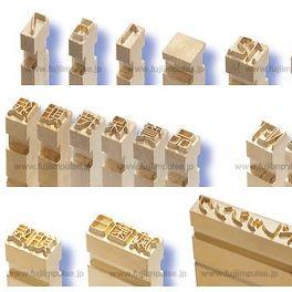 (同梱不可) 真鍮活字「A」~「Z」大文字のみ(2.4mm幅/合計26個) HP-362-N2/FEP-N2/FEP-OS-N2/HP-362-N1/HP-361/FEP-N1/FEP-OS-N1/FAP-364S/FAP-363/FAP2などに対応 富士インパルス(時間指定不可)
