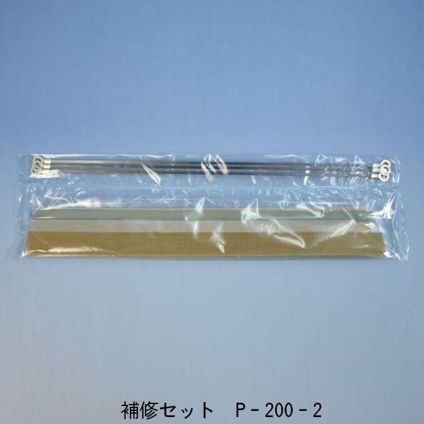 【同梱不可】補修セットP-200-2(2mmヒーター線付属) 富士インパルス ポリシーラーP-200/PC-200用補修部品【時間指定不可】
