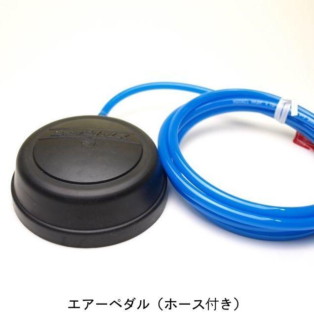 【同梱不可】エアーペダル(ホース付き)FA/CA/OPL共通部品 エアペダル 富士インパルス【時間指定不可】