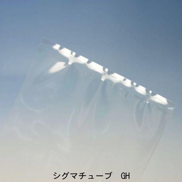 シグマチューブ70 GH-2333(1,000枚)230×330mm 冷凍・ボイル可能真空袋 ウルトラチューブ UT-2333 クリロン化成(時間指定不可)