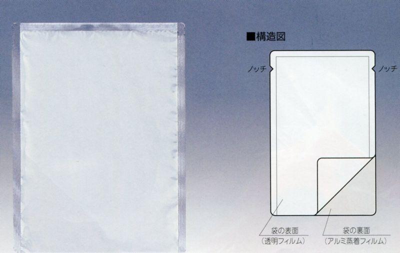 JN-2350H (500枚) 230×500mm 二枚合わせアルミ蒸着三方袋 真空 脱気 冷凍 脱酸素剤対応袋 明和産商 (時間指定不可)