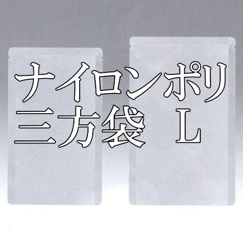 ナイロンポリ三方袋 L-3645H 360×450mm(600枚)真空包装・ボイル・冷凍対応/明和産商【時間指定不可】【本州/四国/九州は送料無料】