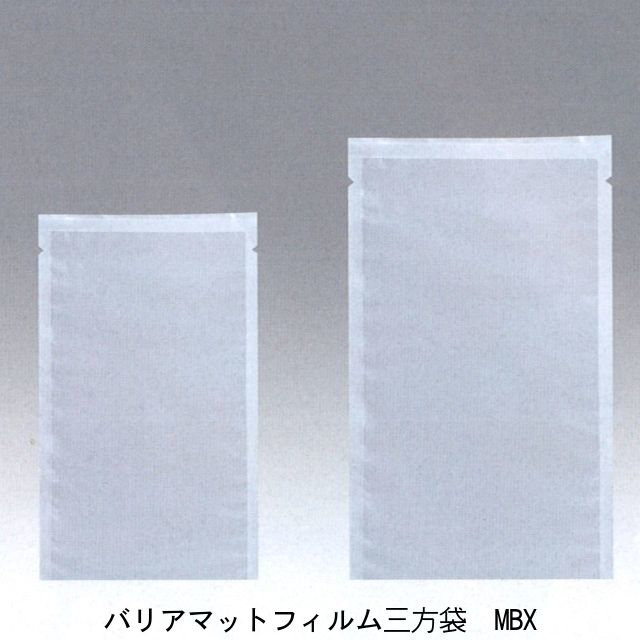 MBX-2035H (2,000枚) 200×350mm バリアマットフィルム三方袋 脱酸素剤対応袋 明和産商(時間指定不可)
