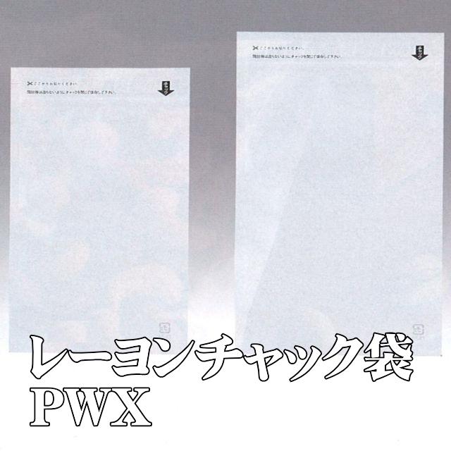 レーヨンバリアチャック袋 PWX-2638ZH 260×380+27mm(800枚)脱酸素剤対応袋 明和産商【時間指定不可】【本州/四国/九州は送料無料】