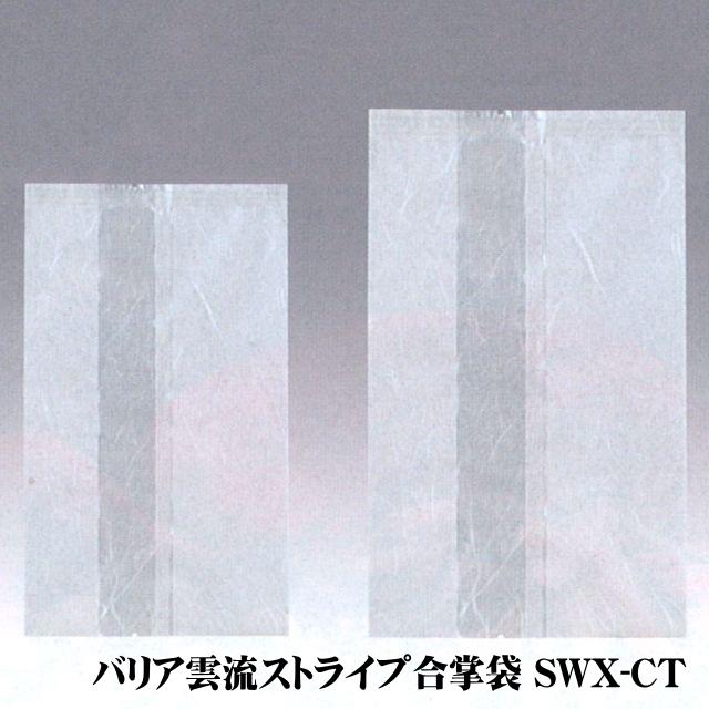 超特価激安 SWX-1323CT SWX-1323CT (3,000枚) 130×230mm 130×230mm (3,000枚) バリア雲流ストライプ合掌袋 脱酸素剤対応袋 明和産商 (時間指定), セトダチョウ:bcb74d78 --- dibranet.com