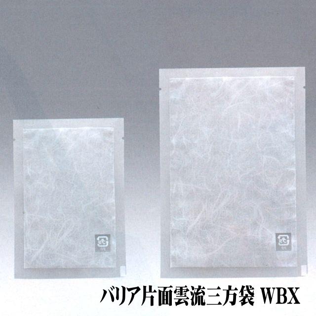 バリア片面雲流三方袋 WBX-2440H(1,600枚)240×400mm 脱酸素剤対応袋 明和産商【時間指定不可】【本州/四国/九州は送料無料】