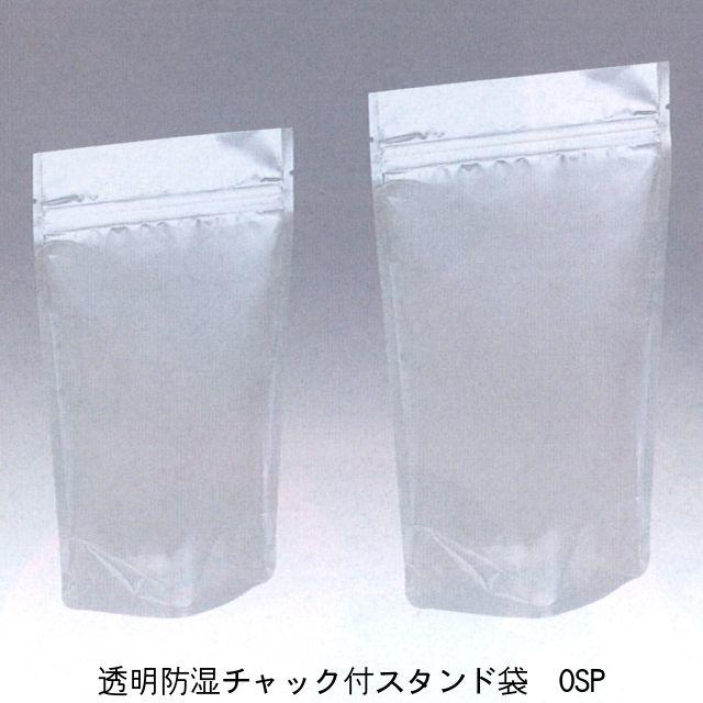 OSP-1422ZS (2,000枚) 140×220+41mm 透明防湿チャック付スタンド袋 低コストタイプ チャック袋 明和産商 (時間指定不可)