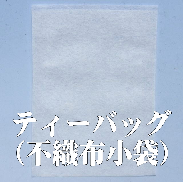 ヒートロンペーパー 9号(5,000枚) 120×150mm ティーバッグ/ヒートシール可能 不織布小袋