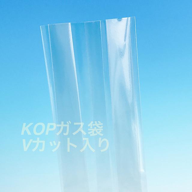 KOPバリアガゼット袋 KOP 78×62×400 mm(1,000枚) 脱酸素剤対応袋 防湿透明袋 エージレス対応 KOPガス袋 パウンドケーキなどに最適
