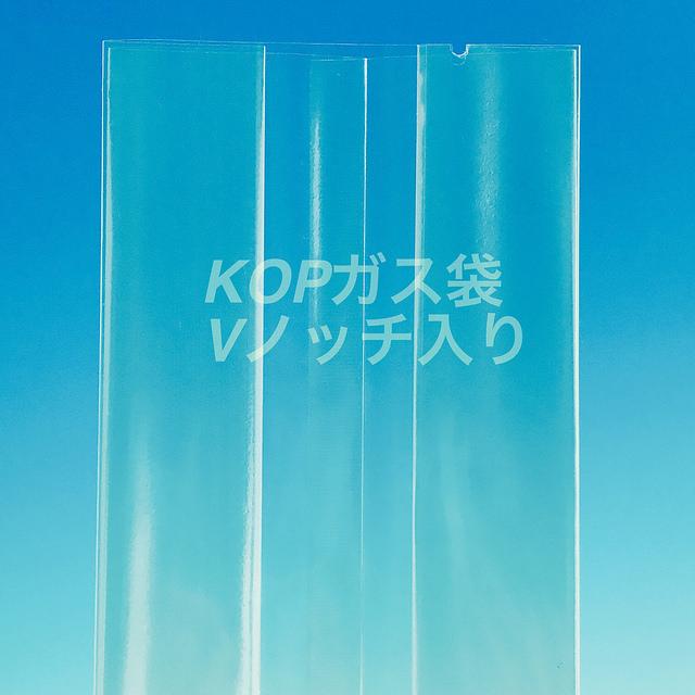 KOPバリアガゼット袋 KOP 137×63×400 mm(1,200枚) 脱酸素剤対応袋 防湿透明袋 エージレス対応 KOPガス袋【本州/四国/九州は送料無料】