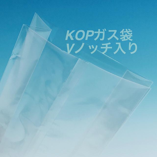 KOPバリアガゼット袋 KOP 90×60×350 mm(1,500枚) 脱酸素剤対応袋 防湿透明袋 エージレス対応 KOPガス袋【本州/四国/九州は送料無料】