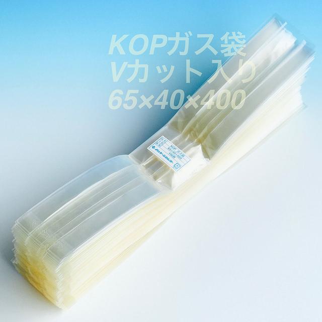 KOP 65×40×400 mm(1,000枚) KOPバリアガゼット袋 脱酸素剤対応袋 防湿透明袋 福重