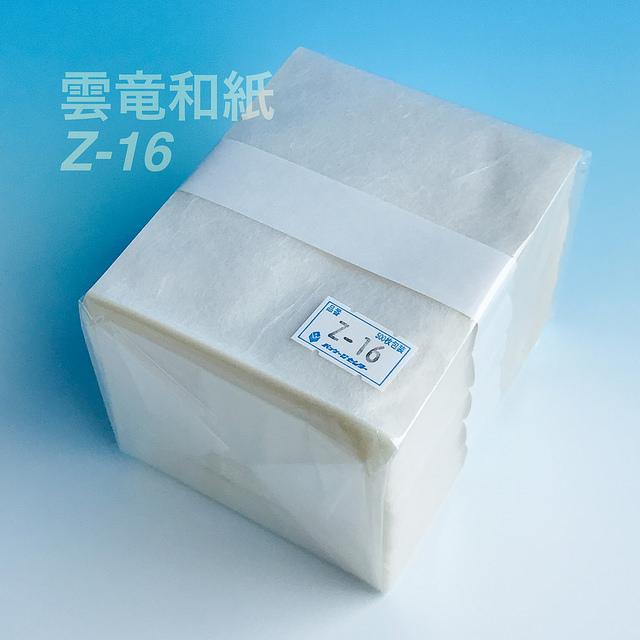 雲龍和紙小袋(小)Z-16(500枚×8) 100×120mm 脱酸素剤対応袋 福重