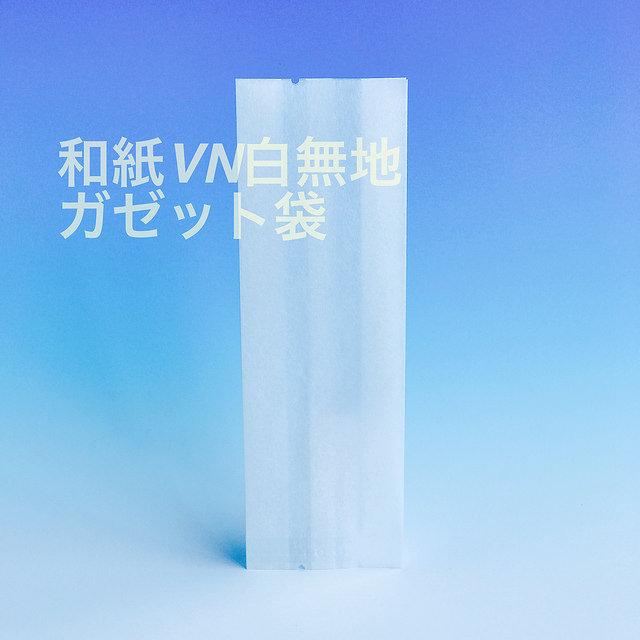 VN-63 (1,000枚)65×35×200mm Vカット入 和紙VN白無地 ガゼット袋 脱酸素剤対応袋 福重