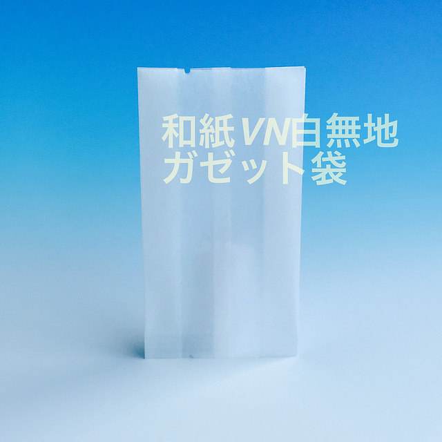VN-65 (1,000枚)85×40×160mm Vカット入 和紙VN白無地 ガゼット袋 脱酸素剤対応袋 福重
