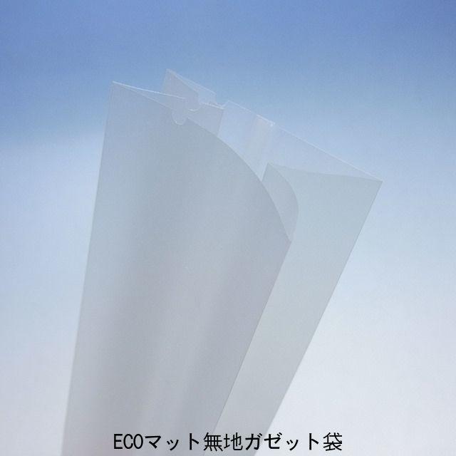 ECOマット無地ガゼット袋 95×65×400mm(1000枚)脱酸素剤対応袋 エコマット【本州/四国/九州は送料無料】