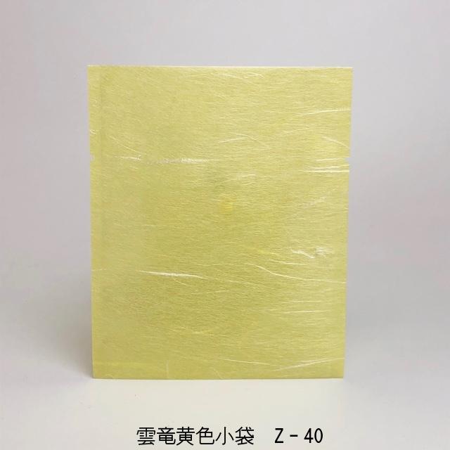 雲竜黄色小袋 Z-40(500枚)(中)115×140mm 脱酸素剤対応袋 雲流 雲龍 和紙風