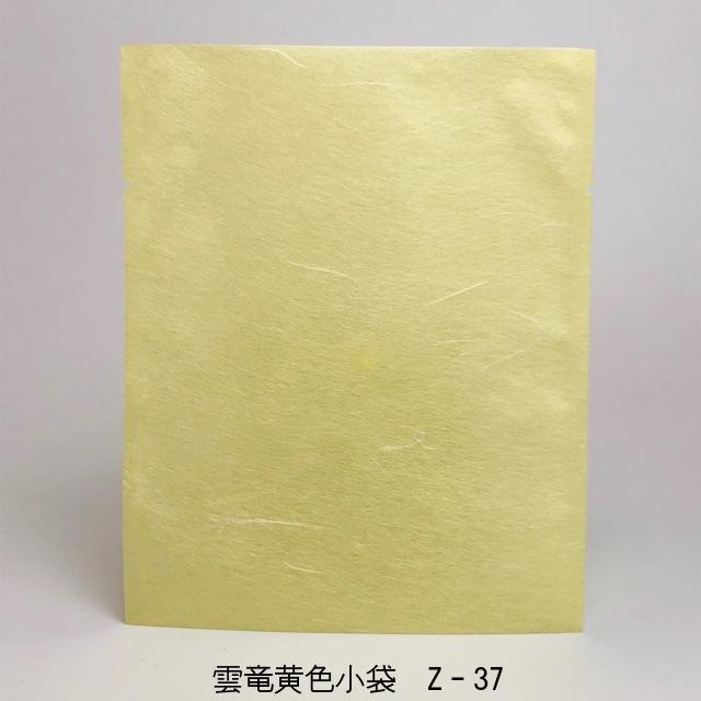 雲竜黄色小袋 Z-37(500枚×2)(大)135×170mm 脱酸素剤対応袋 雲流 雲龍 和紙風 福重