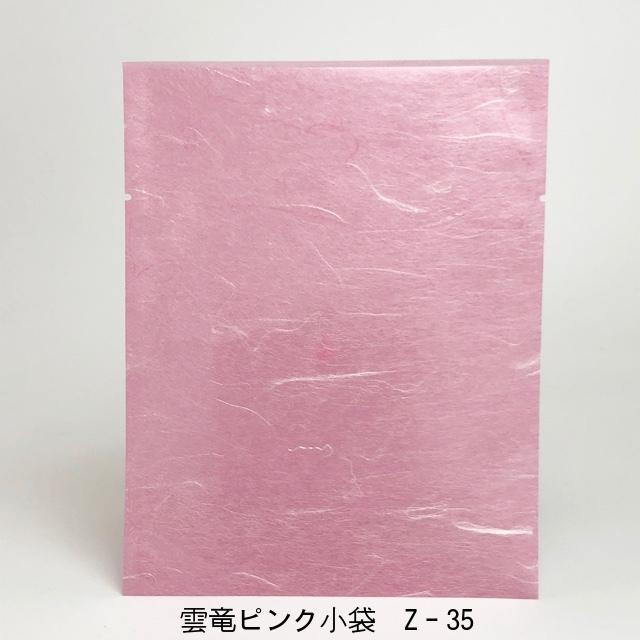 雲竜ピンク小袋 Z-35(500枚)(大)135×170mm 脱酸素剤対応袋 雲流 雲龍 和紙風
