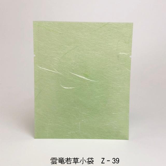 雲竜若草小袋 Z-39(500枚×2)(中)115×140mm 脱酸素剤対応袋 雲流 雲龍 和紙風 福重