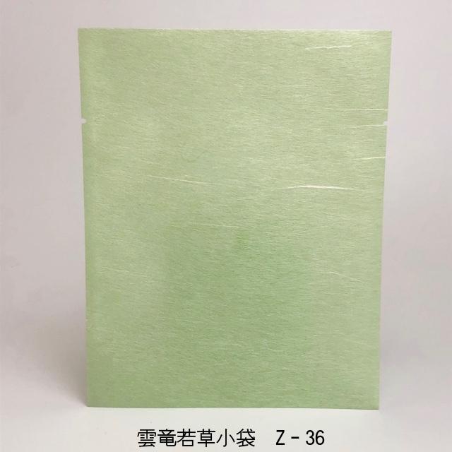 雲竜若草小袋 Z-36(500枚×2)(大)135×170mm 脱酸素剤対応袋 雲流 雲龍 和紙風 福重