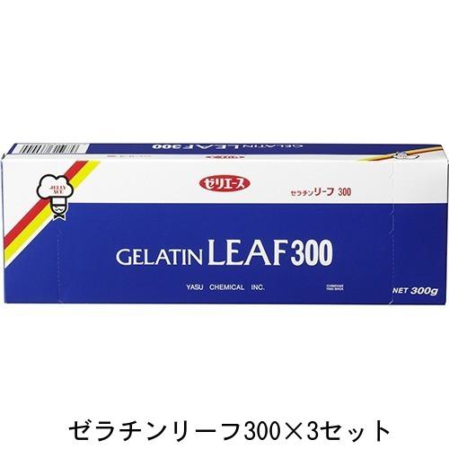 板状ゼラチン ゼラチンリーフ300(300g×3セット) 野洲化学工業 ゼリー 寒天 料理 デザート