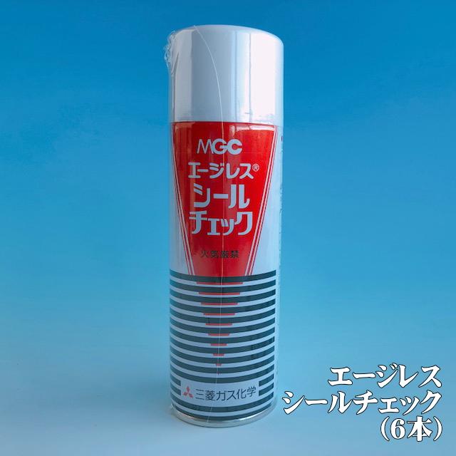 MGC エージレスシールチェック スプレー(6本セット) 三菱ガス化学 シール不良チェック用赤色浸透液(時間指定不可)