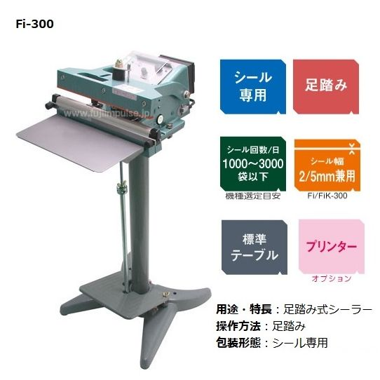 富士インパルス Fi-300 足踏み式シーラー(シール幅5mmまたは2mm)【時間指定不可】【北海道・沖縄・離島への発送はできません】
