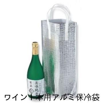 ワイン1本用アルミ保冷袋 200×410mm(100枚) 保冷バッグ【本州/四国/九州は送料無料】