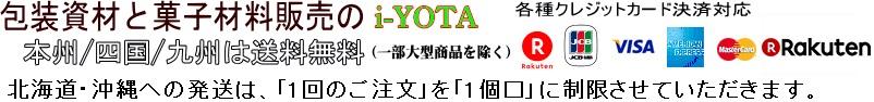 包装資材と菓子材料販売のi-YOTA:富士インパルスシーラー エージレス シリカゲル 保冷剤 橘屋商事