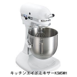 キッチンエイドミキサーKSM5WH(ホワイト)FMI(エフエムアイ)(時間指定不可) キッチンエードミキサー