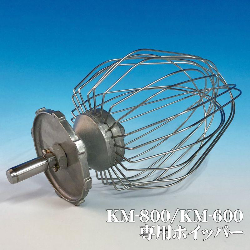 (ホイッパー)旧機種ケンミックスミキサーKM-800/KM-600専用ホイッパー(新機種KMM770、KMM760などには使用できません)※こちらの商品は、時間指定には対応しておりません【在庫限り】