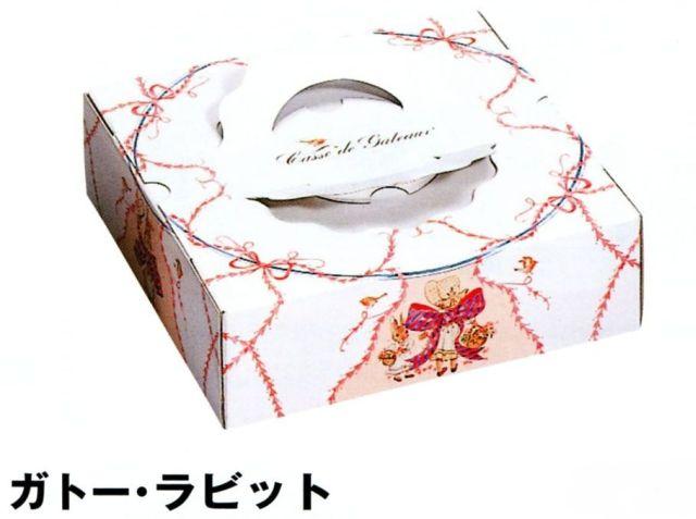 ケーキ箱 ガトー・ラビット 6寸用(200枚) (トレー無し) 212×212×65mm  表面光沢加工パッケージ中澤